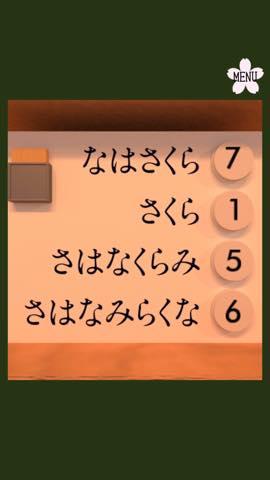 Th 脱出ゲーム Onsen Sakura 攻略51
