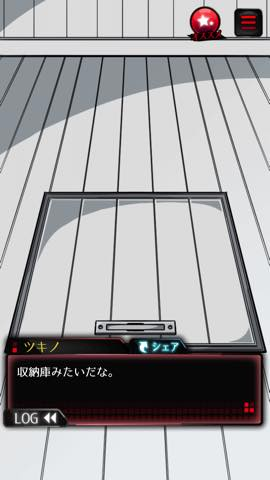 Th  『監禁中 -カンキンチュウ-』 攻略方法と解き方 55 6