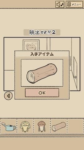 Th なめよん ~なめこの脱出ゲーム~  攻略 4035