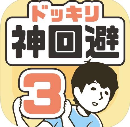 ドッキリ神回避3 (神回避3)
