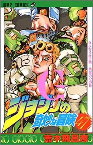 ジョジョの奇妙な冒険 5部 黄金の風