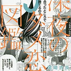 深夜のダメ恋図鑑5巻