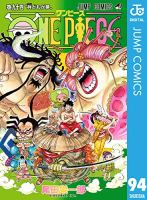ONE PIECE(ワンピース)94巻