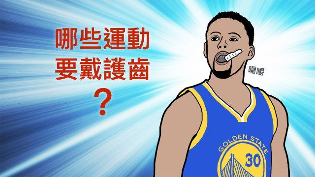護齒-Stephen-Curry