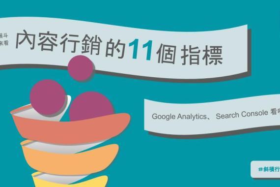 content-marketing-11-metrics