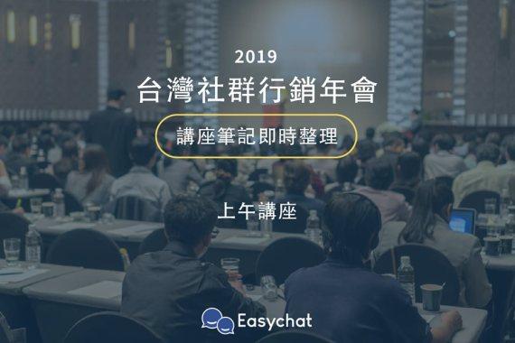 台灣社群行銷年會 2019