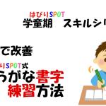 はびりSPOT式書字練習