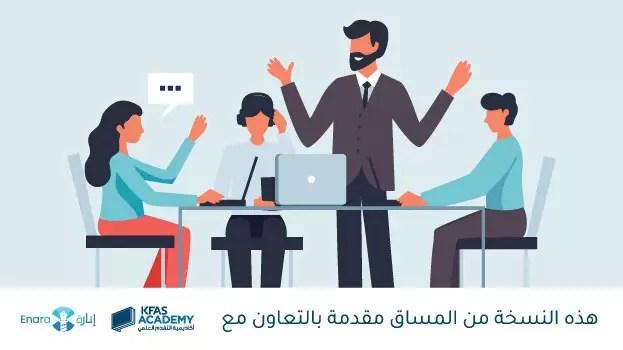 دورة مجالات العمل والمسار الوظيفي في الأمن السيبراني
