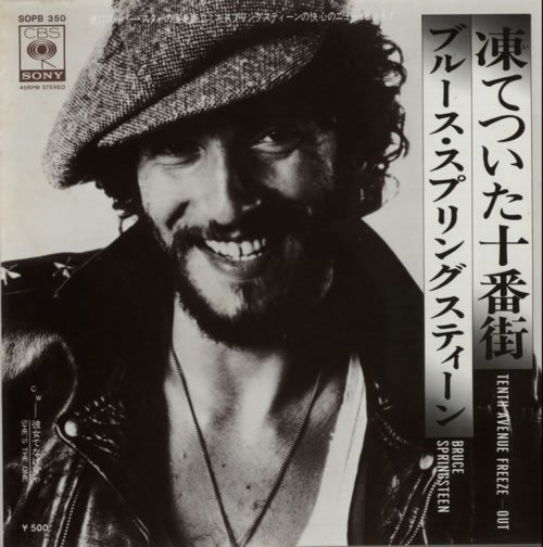 "Bruce Springsteen Tenth Avenue Freezeout 7"" Vinyl from Japan"