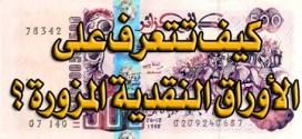 كيف تتعرف على الأوراق النقدية المزورة؟