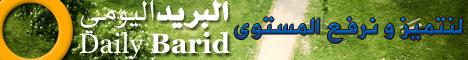 daily-baridblog 468x60
