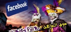 فيس بوك سوق التفاهة