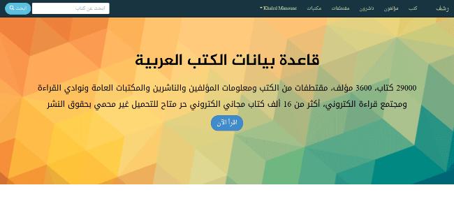 هذه هي المشاريع العربية التي يجب أن تدعم يا سيادة الوزيرة