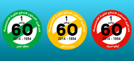 1 نوفمبر … 60 سنة … شعار