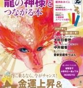 【雑誌掲載】2/20発売「お金と幸せを手に入れる! 龍の神様とつながる本」に座談会が掲載されました