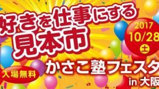 【最寄り駅からのアクセス】 かさこ塾フェスタin大阪 会場へはこちら!