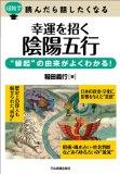 【お勧め】陰陽五行の本