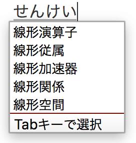 物理や工学で登場する単語をGoogle 日本語入力などのIME辞書に登録する