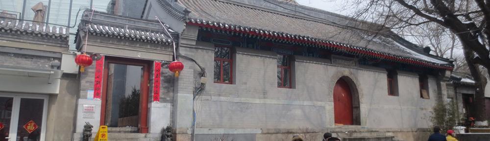 Hong'en Dao Temple, Gulou, Beijing 2017