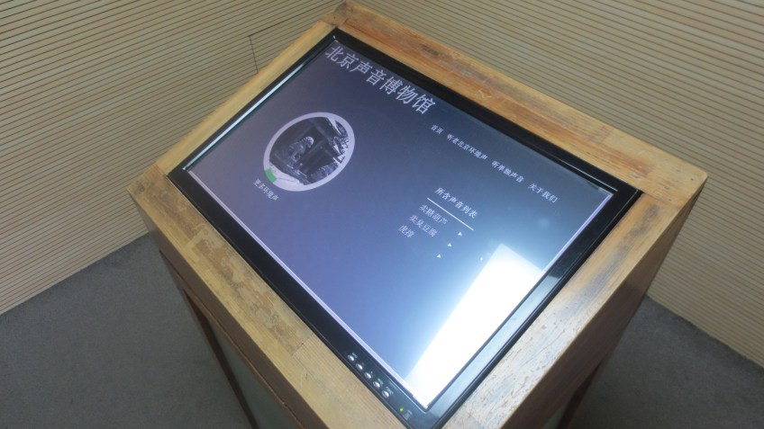 Prototype for the Sound Museum, presenting sounds of Old Beijing, installed at Shijia Hutong Museum, Beijing April 2017