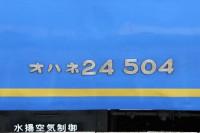 3号車:オハネ24-504