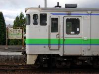 栗山駅にて