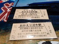 記念きっぷ2種