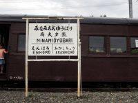 南大夕張駅名標