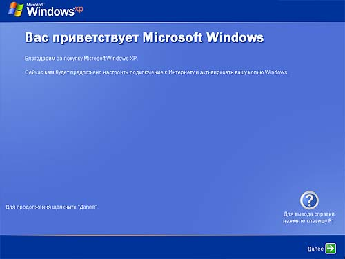 как установить windows xp - мастер настройки