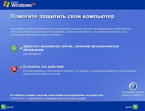 Windows XP орнату - Авто жаңартуды теңшеу