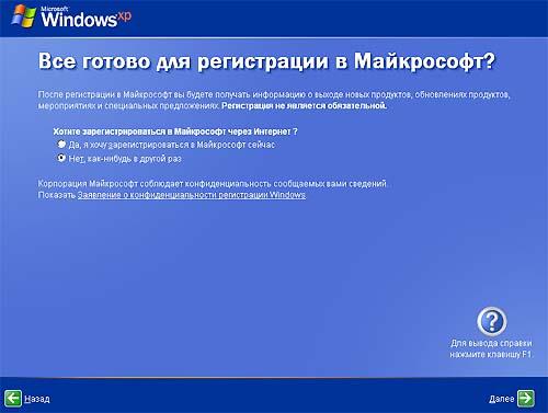 Windows XP SP3 орнату - тіркеу