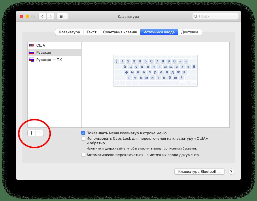 Самый частый вопрос про Маки: как поменять раскладку клавиатуры?