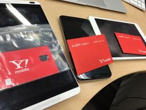 Nexus6+シェアプランSIM