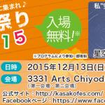 【告知】かさこ塾祭り2015に出展いたします♪- 2015年12月13日(日)