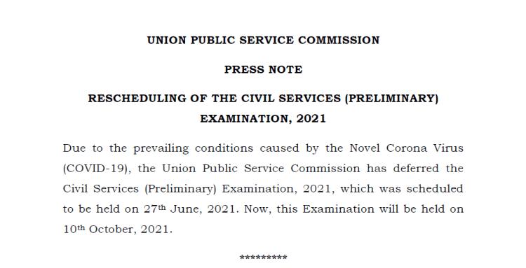 UPSC CSE Prelims 2021 postponed