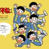 エイプリルフール、「おそ松さん」サイトが「おそ松くん」バージョンに!(2016年)