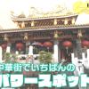 探検バクモン「横浜中華街」に三国志の関羽をまつった場所がある