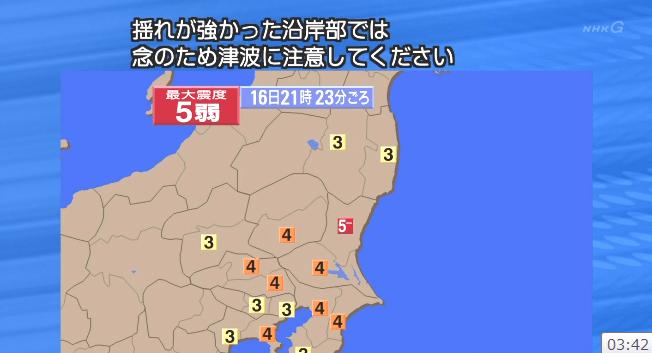 地震0516
