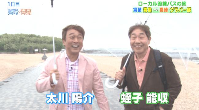 宮崎青島から出発する蛭子と太川
