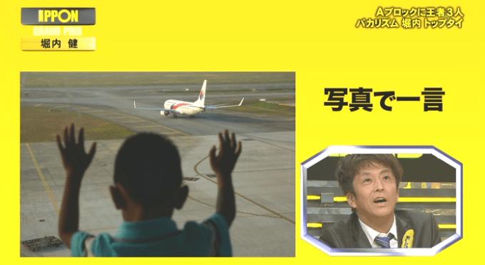 写真で一言 飛行機を見る少年