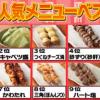 テレビ「帰れま10」!焼き鳥屋「鳥貴族」の人気メニューベスト10がめちゃくちゃうまそう!!