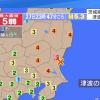 また地震だ~~~