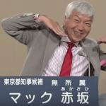 東京都知事選挙の候補者の「政見放送」してたからまとめてみた(気になったのだけ)鳥越、増田、小池、マック、上杉、後藤有り