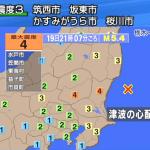 あ。地震だ!!