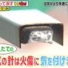 蚊取線香の火をタイマーで消す方法(蚊取線香の火の消し方)