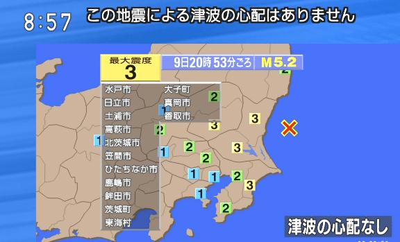 地震20160909