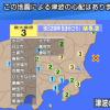 また地震かよ~~。最大震度3、東京は震度1