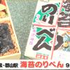 東京駅で買える オススメご当地駅弁 トップ10(この差って何ですか)