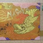 名古屋で「スターバックス カード シティ名古屋」をゲット