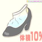 きつめの革靴を伸ばす方法